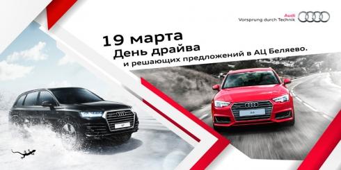 День драйва в салоне официального дилера АЦ Беляево