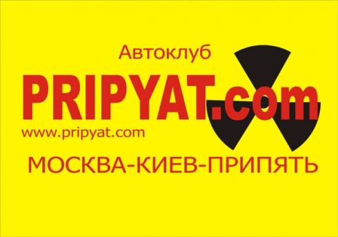 Автоклуб «Pripyat.com»: сообщество неравнодушных