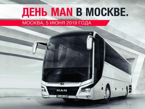 «День MAN» в Москве: презентация платформы MAN Pride и тест-драйвы бестселлеров MAN