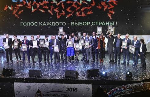 """Определены победители премии """"Автомобиль года в России"""" 2016"""
