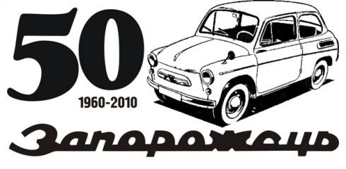 50 лет «Запорожцу»: добрая ностальгия