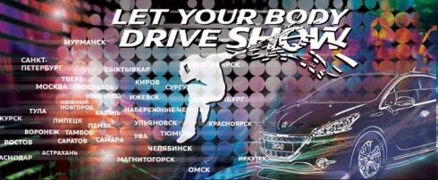 «Let Your Body Drive Show» - 29 марта 2013 г. и в твоем городе!