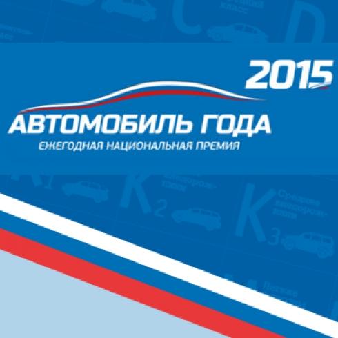 15-й сезон Премии «АВТОМОБИЛЬ ГОДА В РОССИИ»  объявляется открытым!