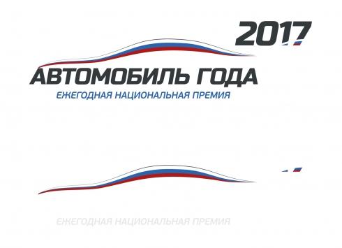 Дан старт голосованию ежегодной национальной премии «АВТОМОБИЛЬ ГОДА В России — 2017»