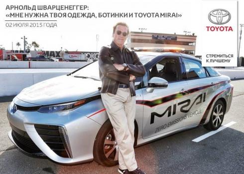 Арнольд  Шварценеггер: «Мне нужна твоя одежда, ботинки и Toyota Mirai»