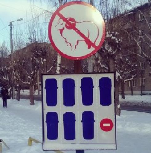 """Баранам"" парковка запрещена!"