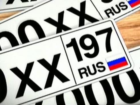 Дубликат государственных регистрационных знаков транспортных средств (ГРЗТС).