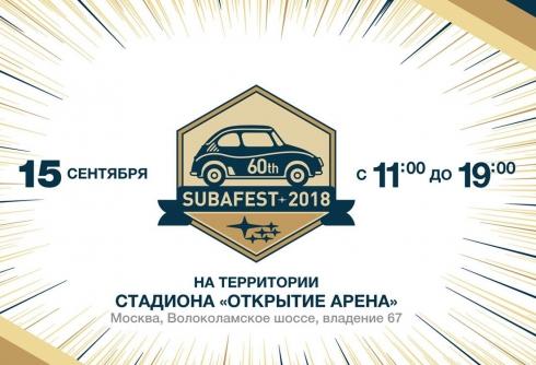 Subafest 2018 пройдет в Москве 15 сентября